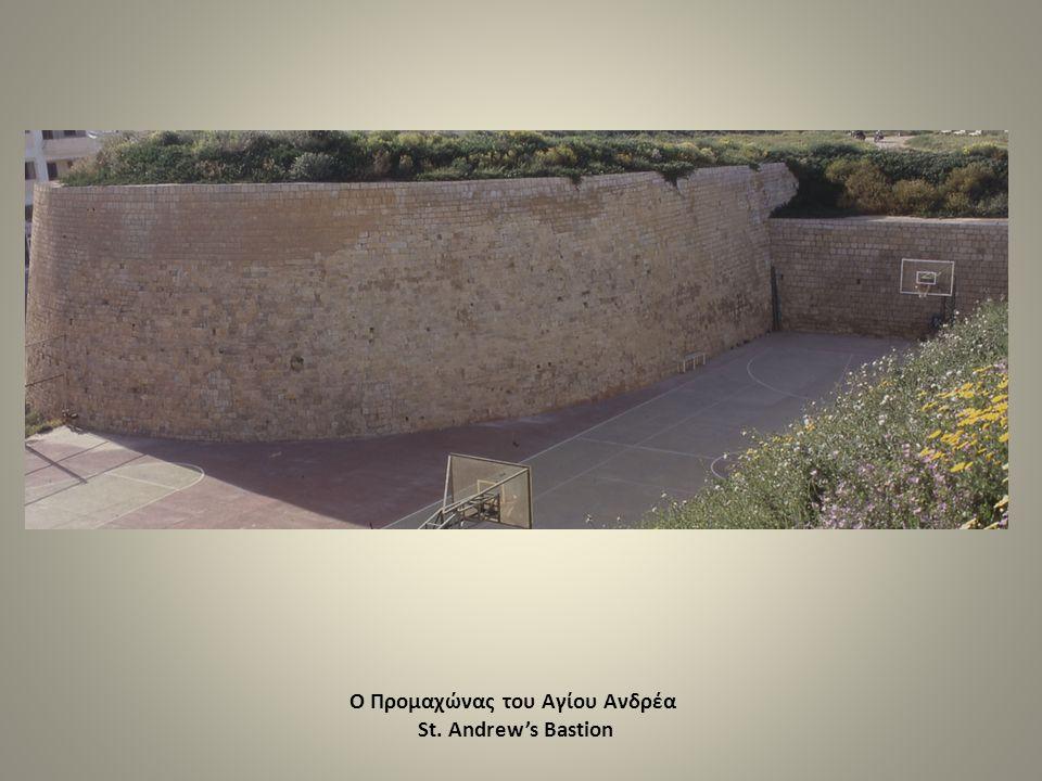 Ο Προμαχώνας του Αγίου Ανδρέα St. Andrew's Bastion