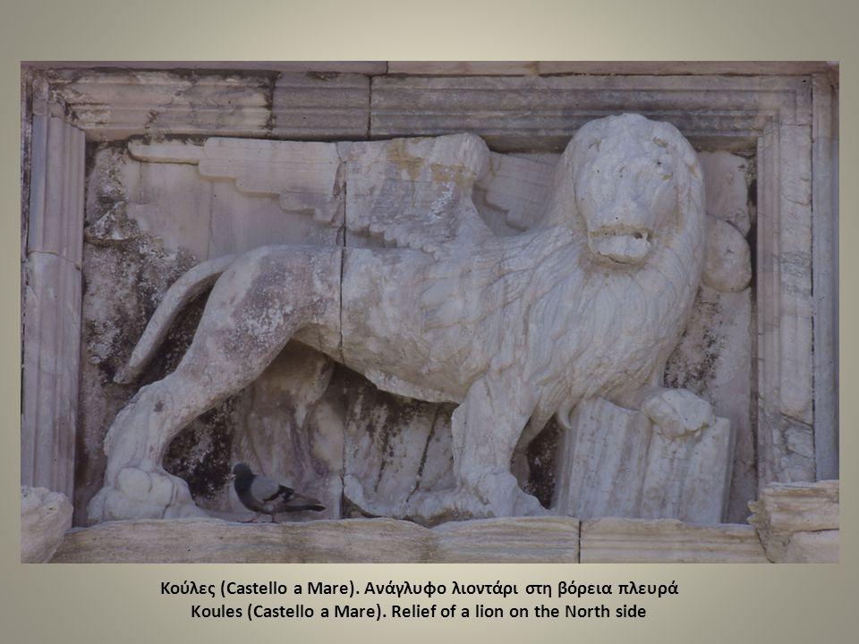 Κούλες (Castello a Mare)