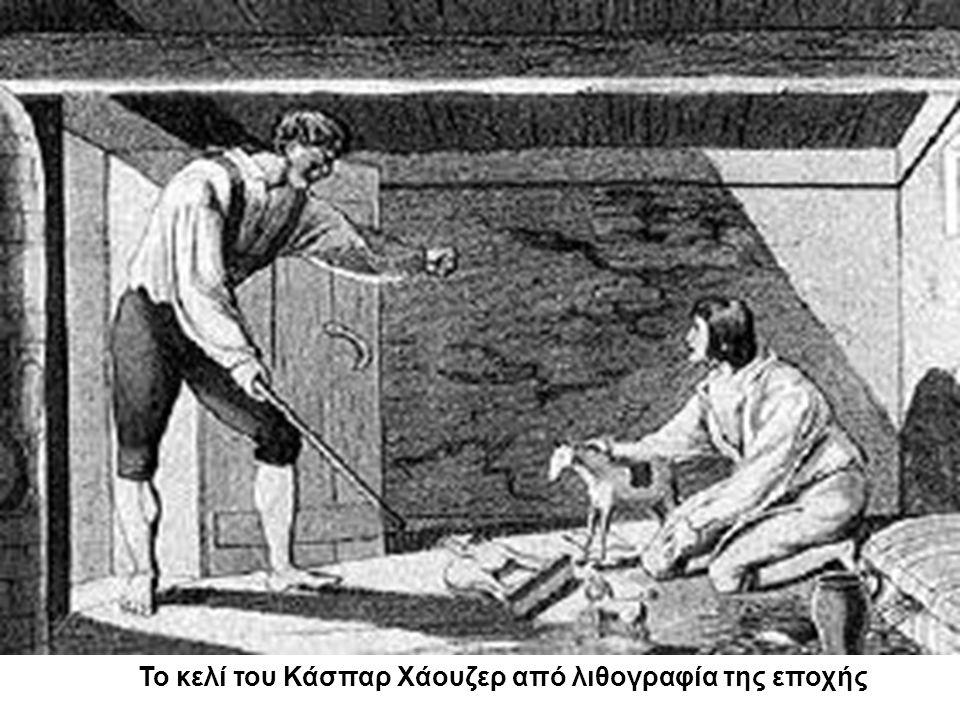 Το κελί του Κάσπαρ Χάουζερ από λιθογραφία της εποχής