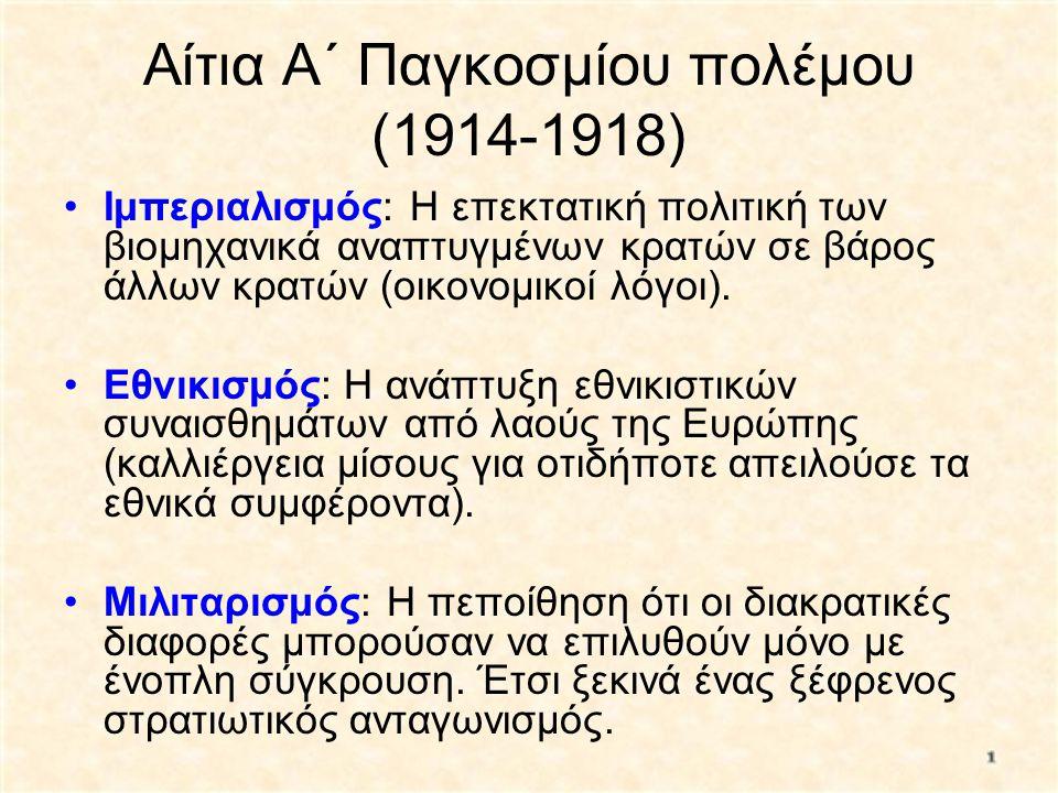 Αίτια Α΄ Παγκοσμίου πολέμου (1914-1918)