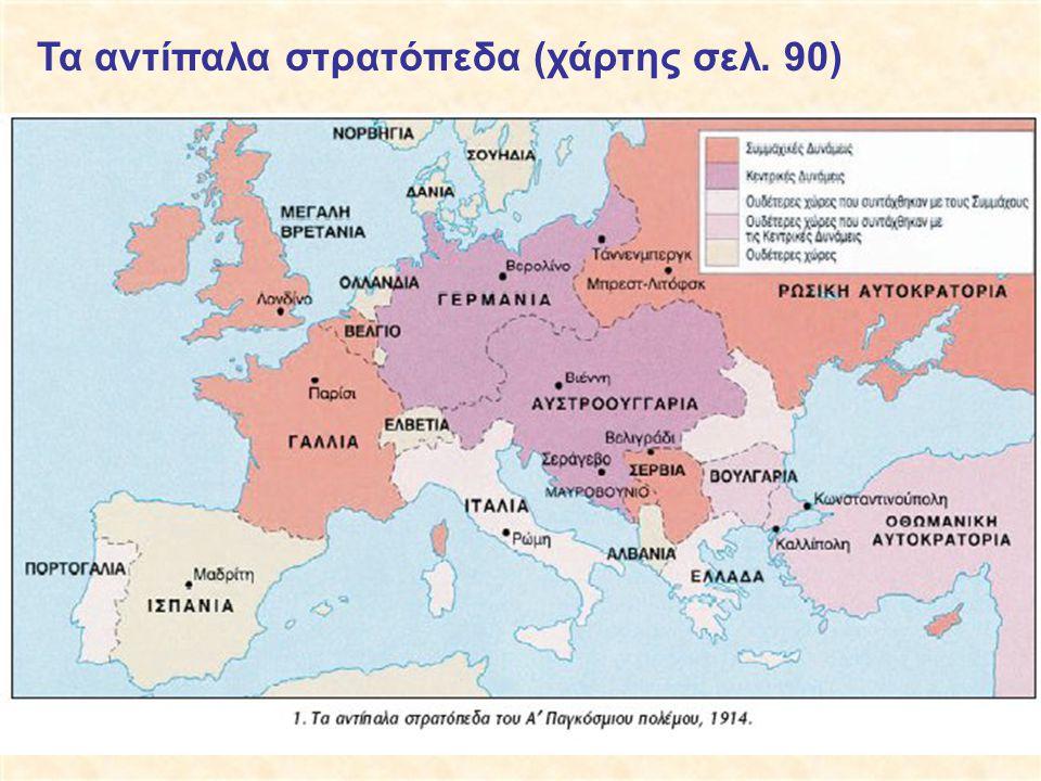 Τα αντίπαλα στρατόπεδα (χάρτης σελ. 90)