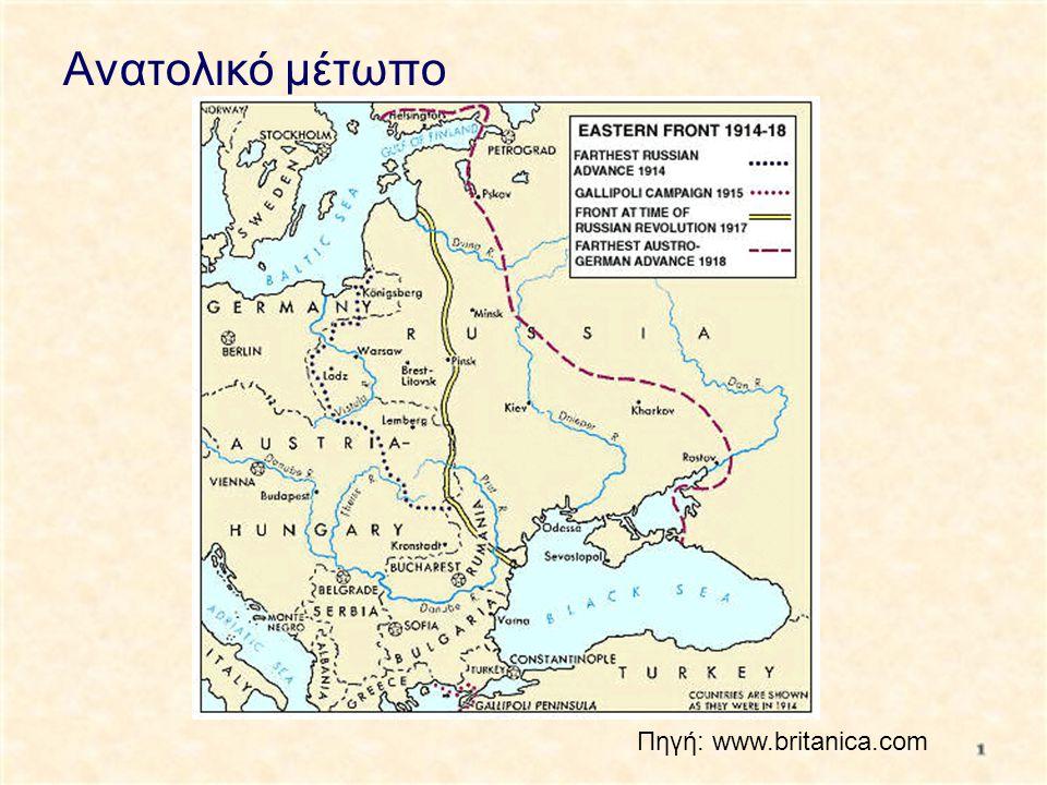 Ανατολικό μέτωπο Πηγή: www.britanica.com