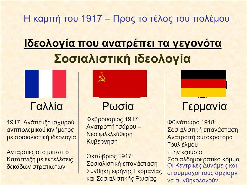 Η καμπή του 1917 – Προς το τέλος του πολέμου