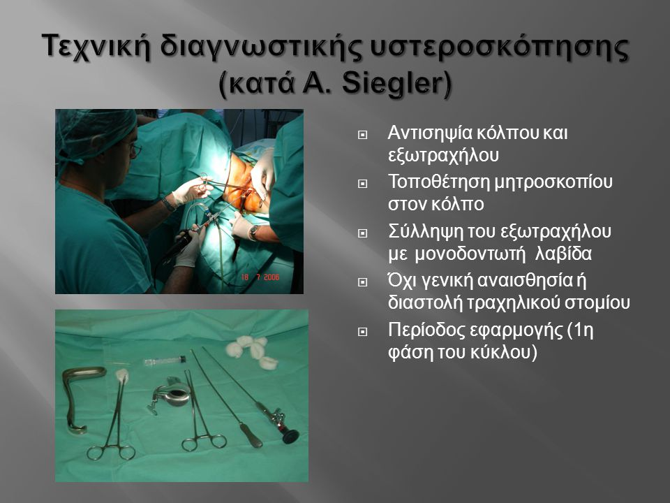Τεχνική διαγνωστικής υστεροσκόπησης (κατά A. Siegler)
