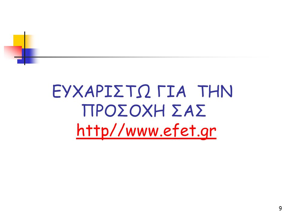 ΕΥΧΑΡΙΣΤΩ ΓΙΑ ΤΗΝ ΠΡΟΣΟΧΗ ΣΑΣ http//www.efet.gr