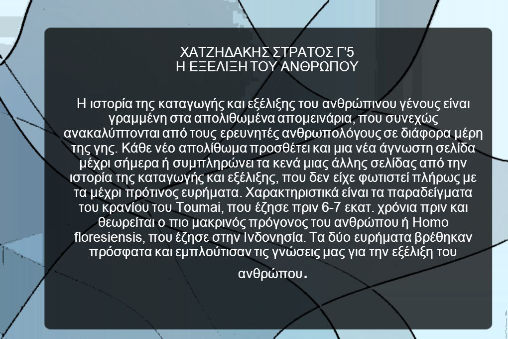 ΧΑΤΖΗΔΑΚΗΣ ΣΤΡΑΤΟΣ Γ 5 Η ΕΞΕΛΙΞΗ ΤΟΥ ΑΝΘΡΩΠΟΥ