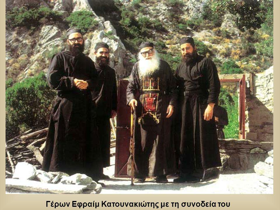 Γέρων Εφραίμ Κατουνακιώτης με τη συνοδεία του