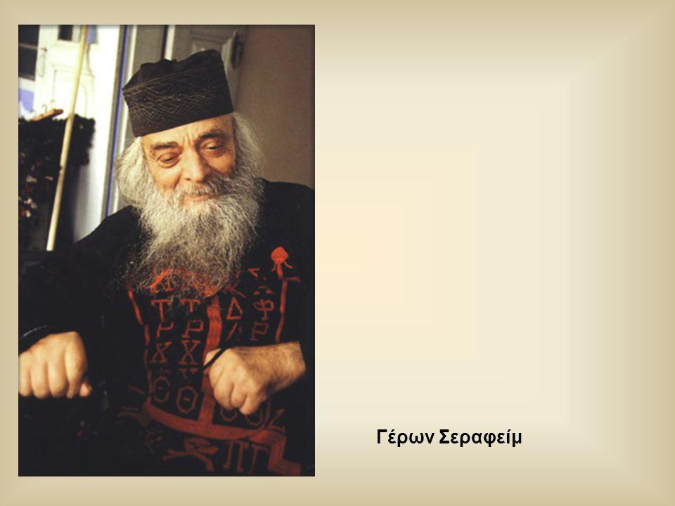 Γέρων Σεραφείμ