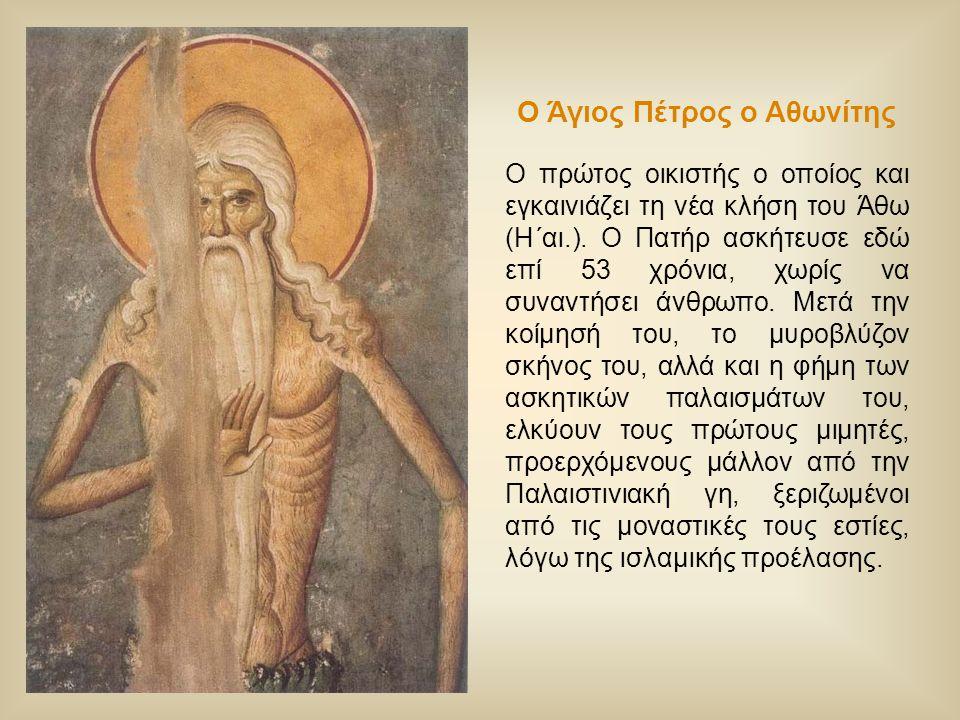 Ο Άγιος Πέτρος ο Αθωνίτης