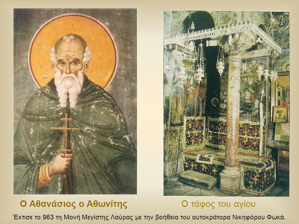 Ο Αθανάσιος ο Αθωνίτης Ο τάφος του αγίου