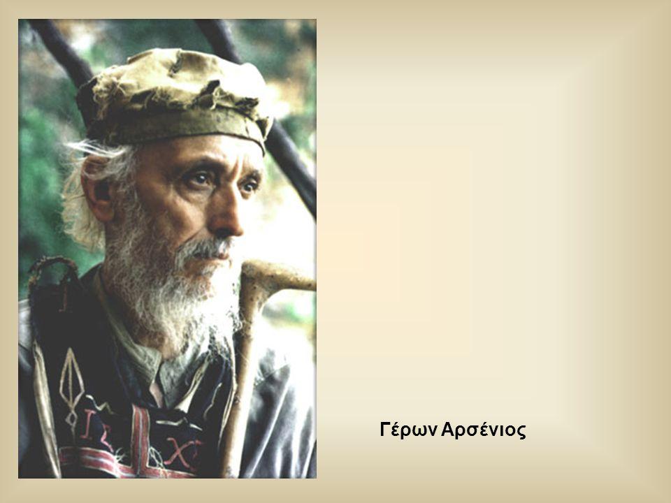 Γέρων Αρσένιος