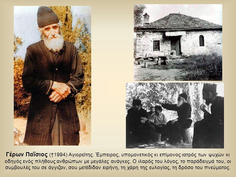Γέρων Παΐσιος (†1994) Αγιορείτης