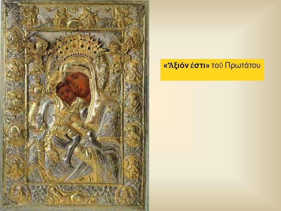 «Ἄξιόν ἐστι» τοῦ Πρωτάτου