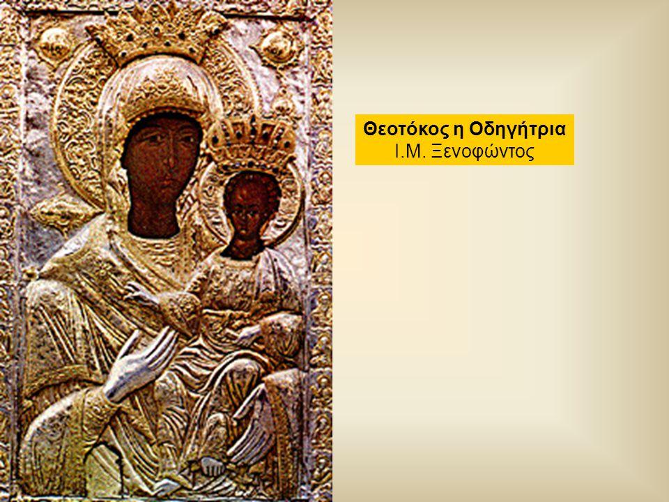 Θεοτόκος η Οδηγήτρια Ι.Μ. Ξενοφώντος