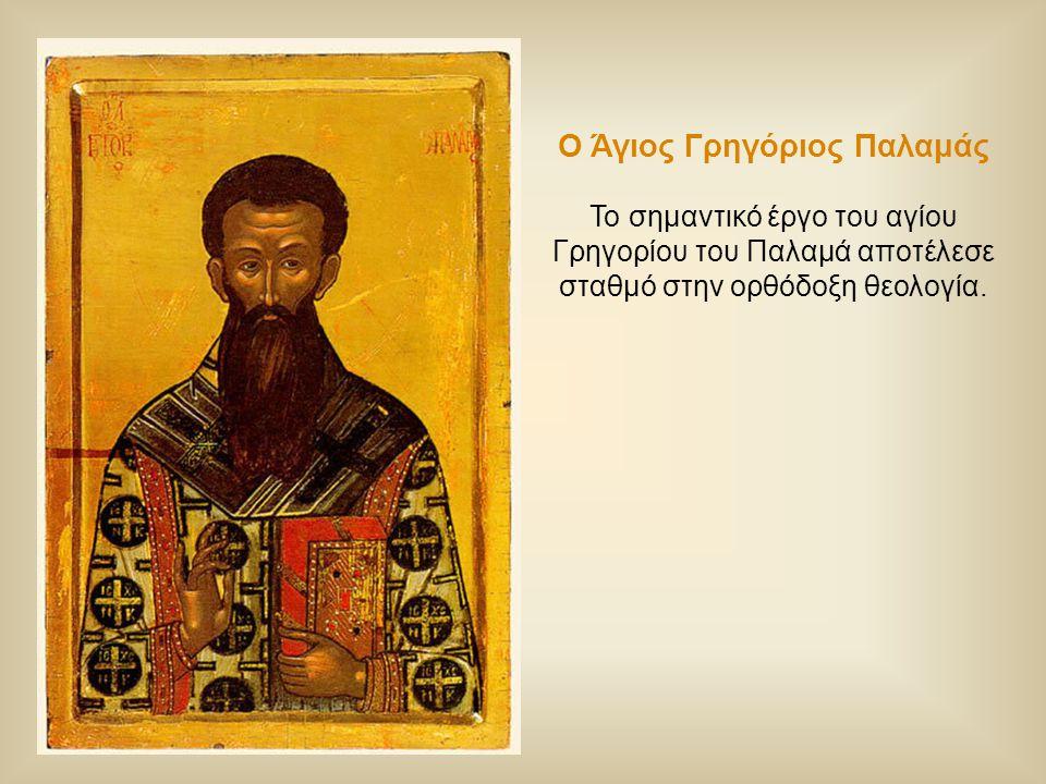 Ο Άγιος Γρηγόριος Παλαμάς