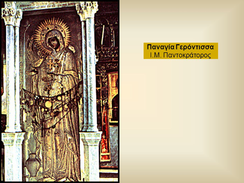 Παναγία Γερόντισσα Ι.Μ. Παντoκράτορος