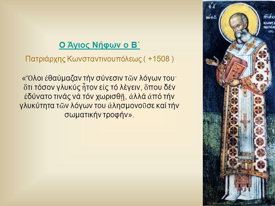 Πατριάρχης Κωνσταντινουπόλεως ( +1508 )