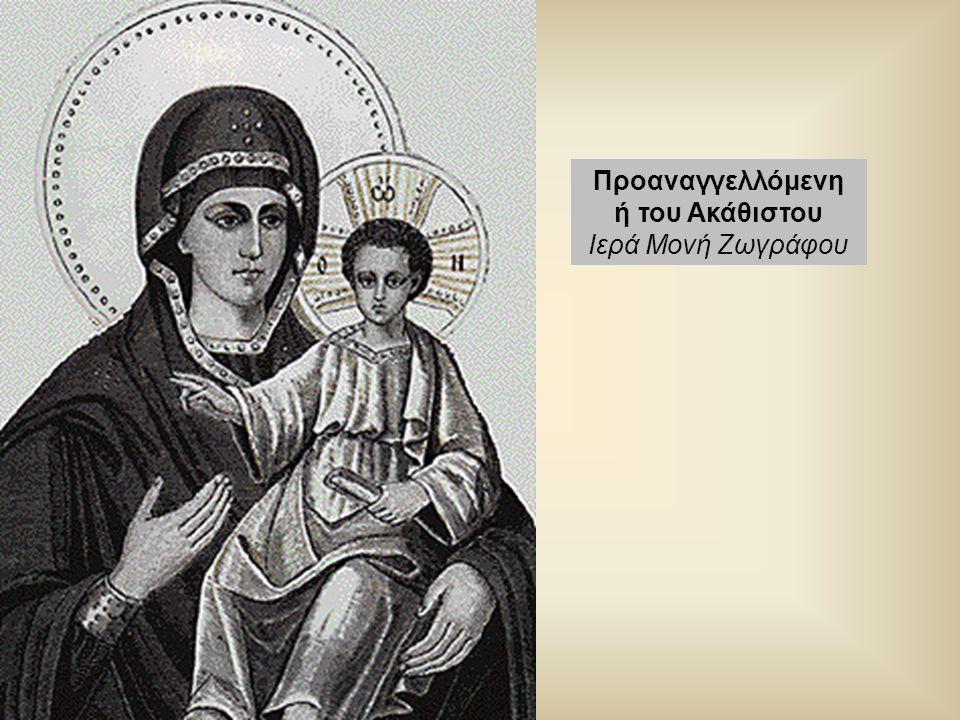 Προαναγγελλόμενη ή του Ακάθιστου Ιερά Μονή Ζωγράφου
