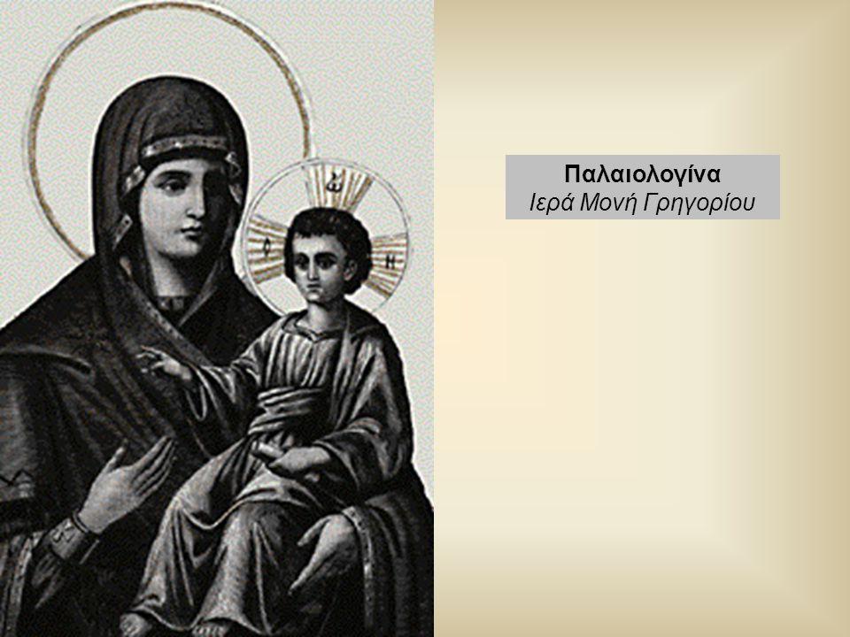 Παλαιολογίνα Ιερά Μονή Γρηγορίου