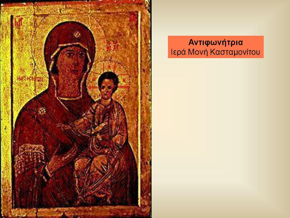 Ιερά Μονή Κασταμονίτου