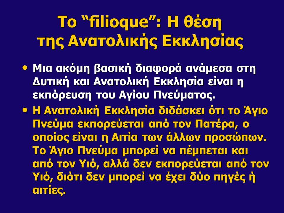 Το filioque : Η θέση της Ανατολικής Εκκλησίας