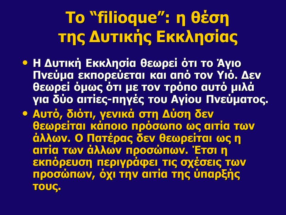 Το filioque : η θέση της Δυτικής Εκκλησίας