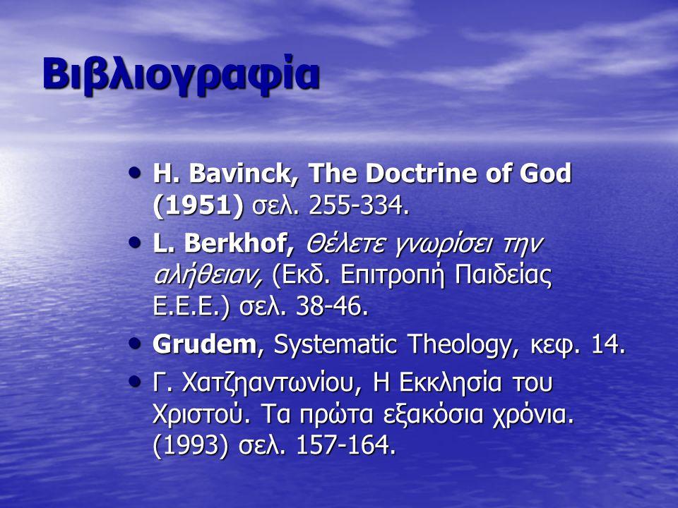 Βιβλιογραφία Η. Βavinck, The Doctrine of God (1951) σελ. 255-334.