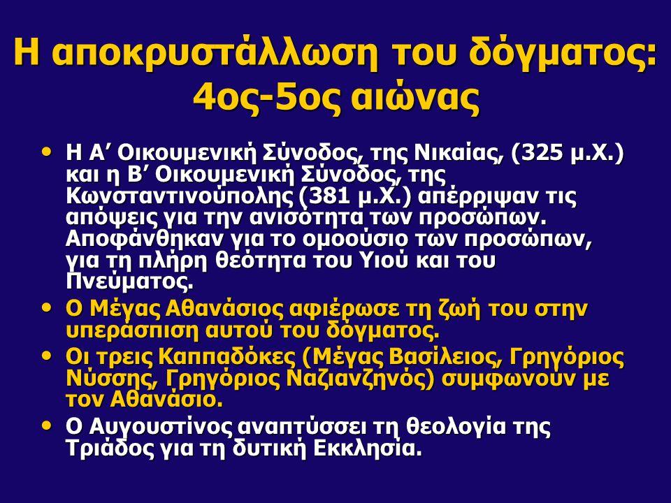 Η αποκρυστάλλωση του δόγματος: 4ος-5ος αιώνας