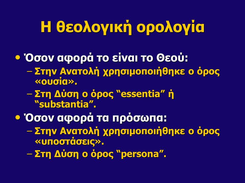 H θεολογική ορολογία Όσον αφορά το είναι το Θεού: