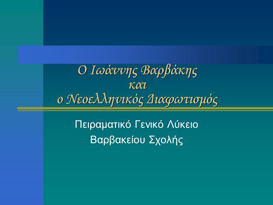 Ο Ιωάννης Βαρβάκης και ο Νεοελληνικός Διαφωτισμός