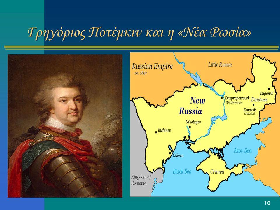 Γρηγόριος Ποτέμκιν και η «Νέα Ρωσία»
