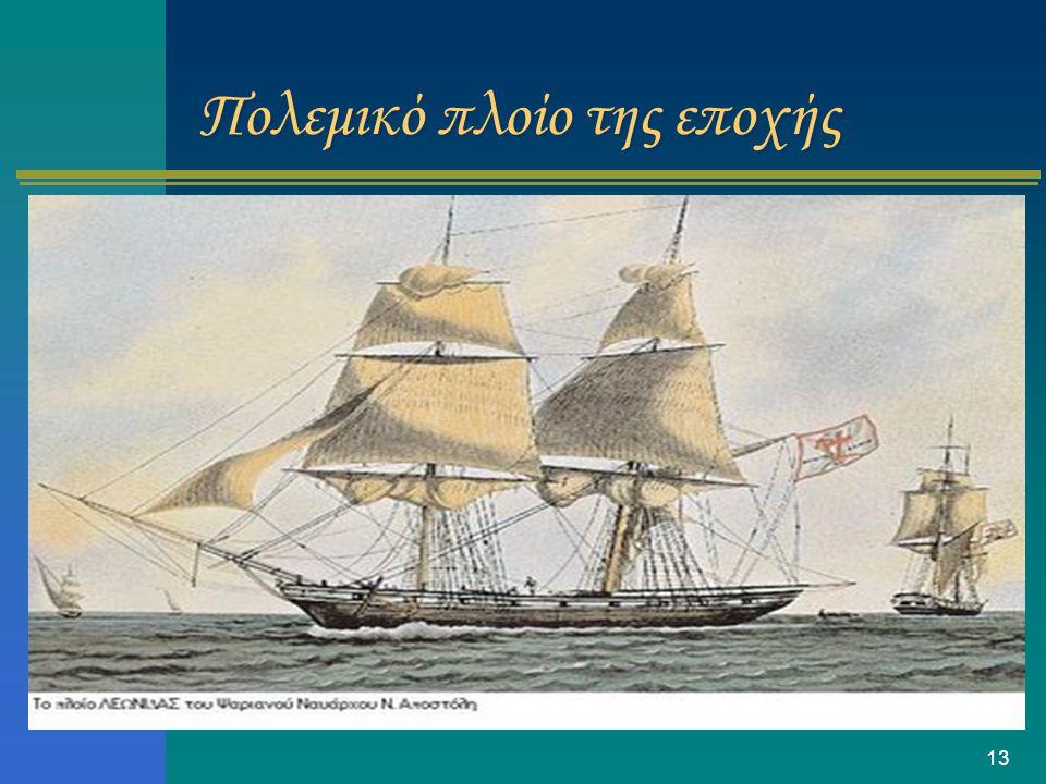 Πολεμικό πλοίο της εποχής