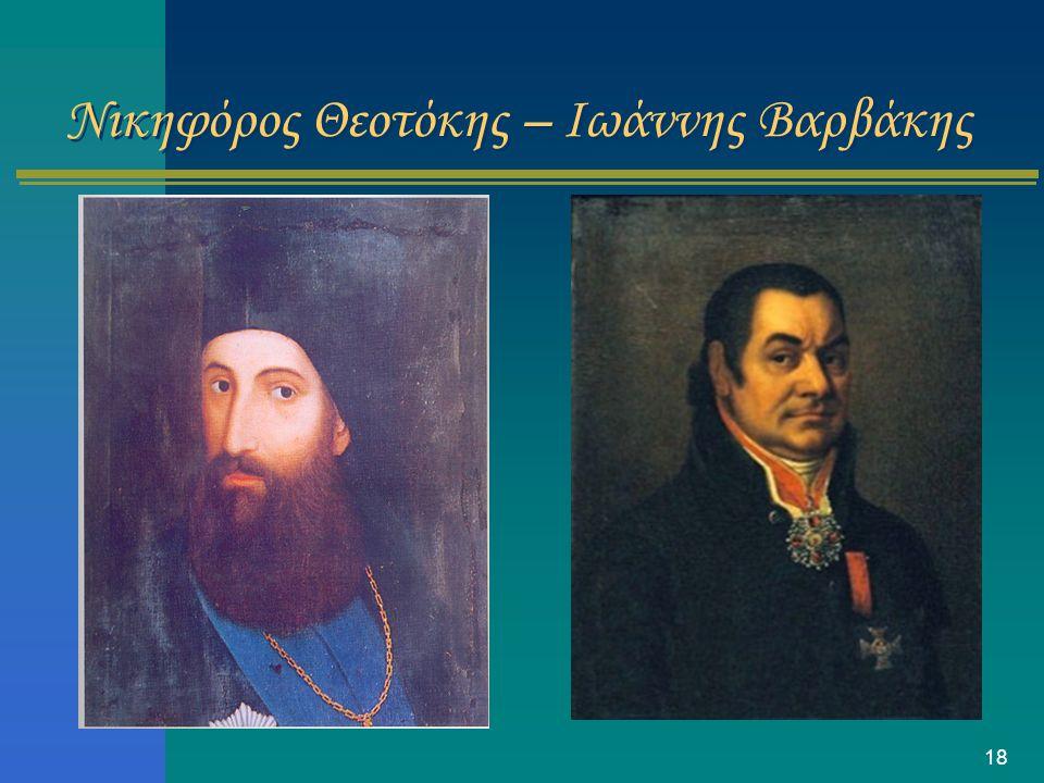 Νικηφόρος Θεοτόκης – Ιωάννης Βαρβάκης