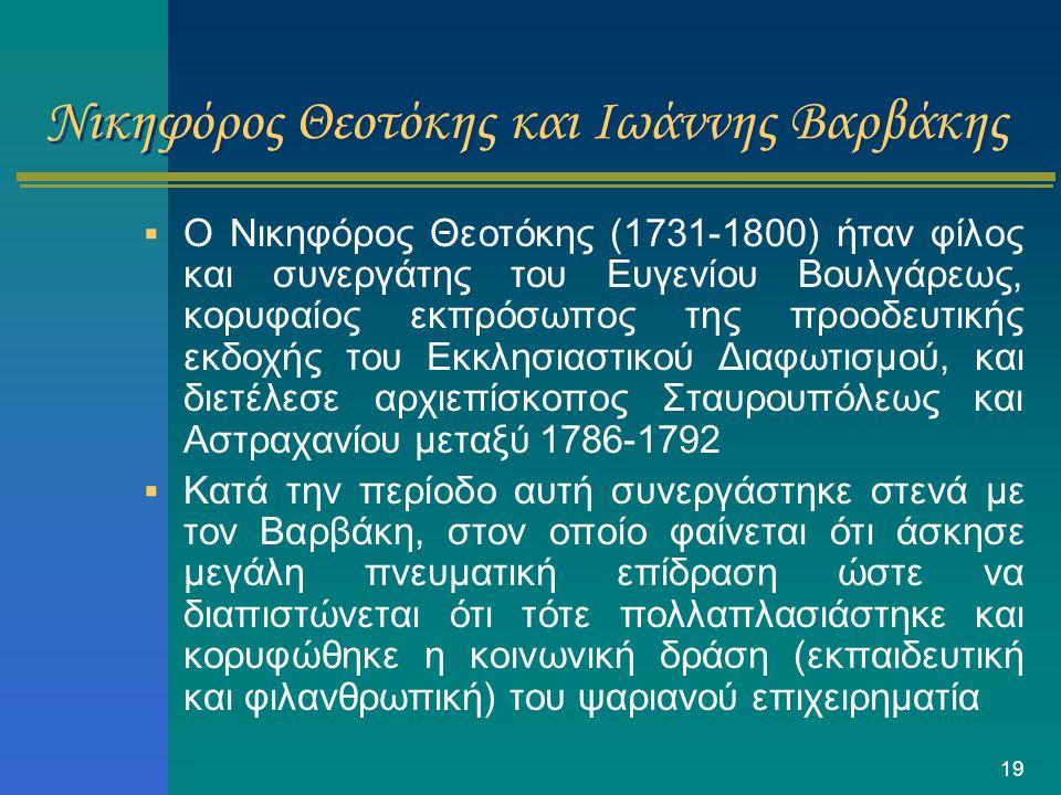 Νικηφόρος Θεοτόκης και Ιωάννης Βαρβάκης
