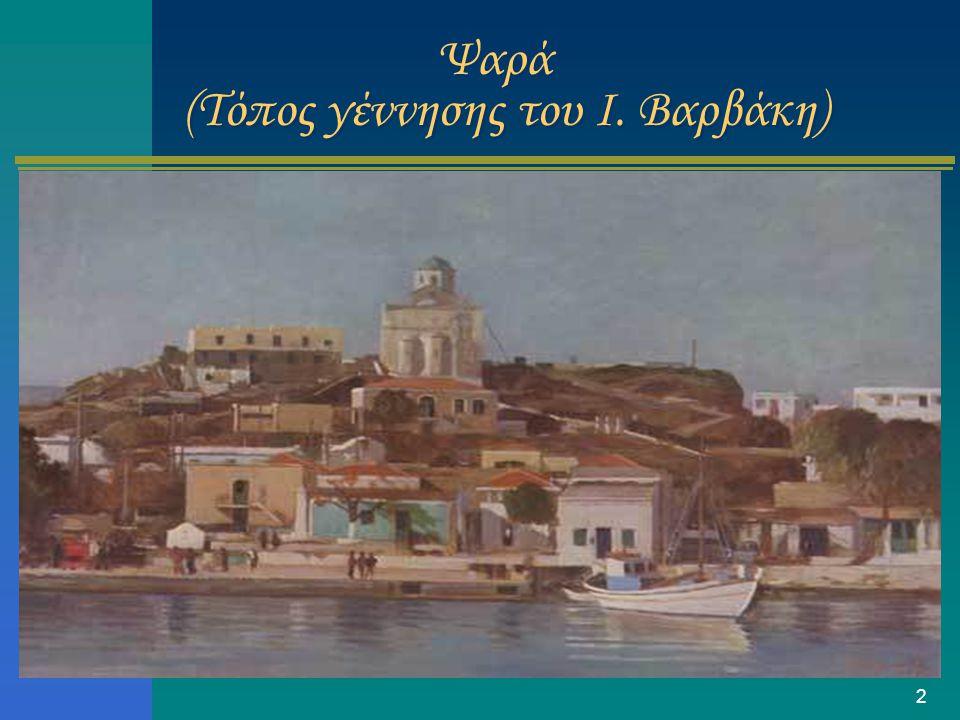 Ψαρά (Τόπος γέννησης του Ι. Βαρβάκη)