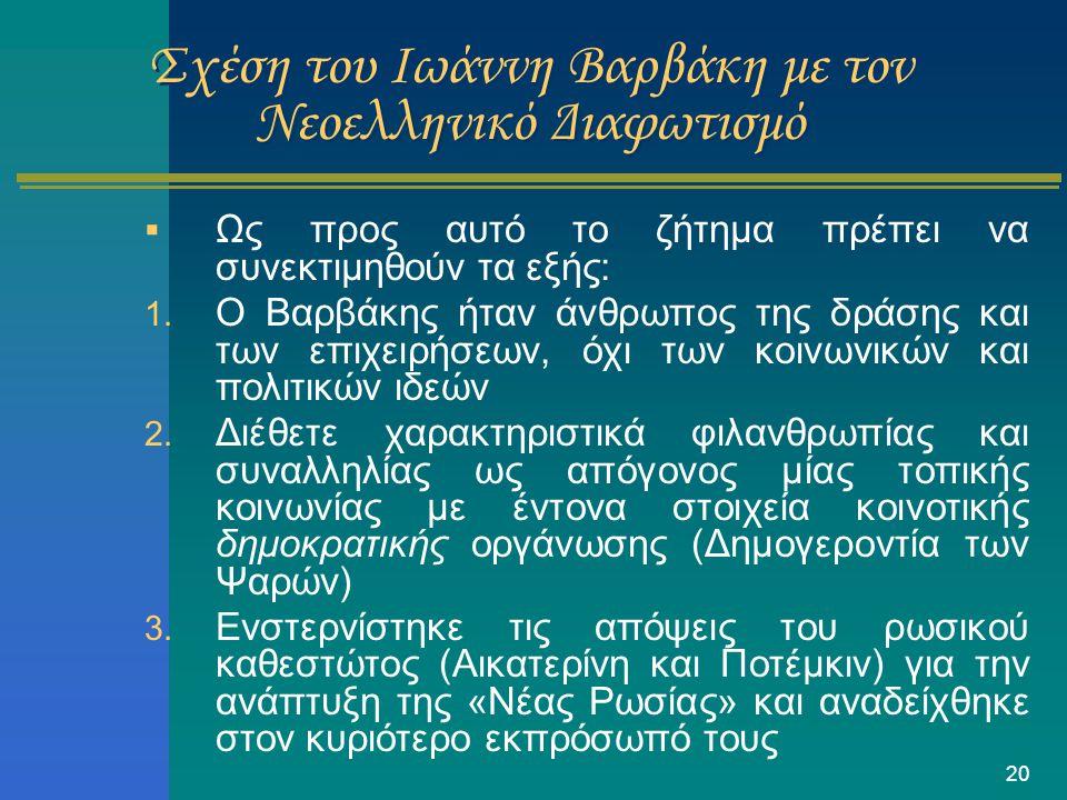 Σχέση του Ιωάννη Βαρβάκη με τον Νεοελληνικό Διαφωτισμό