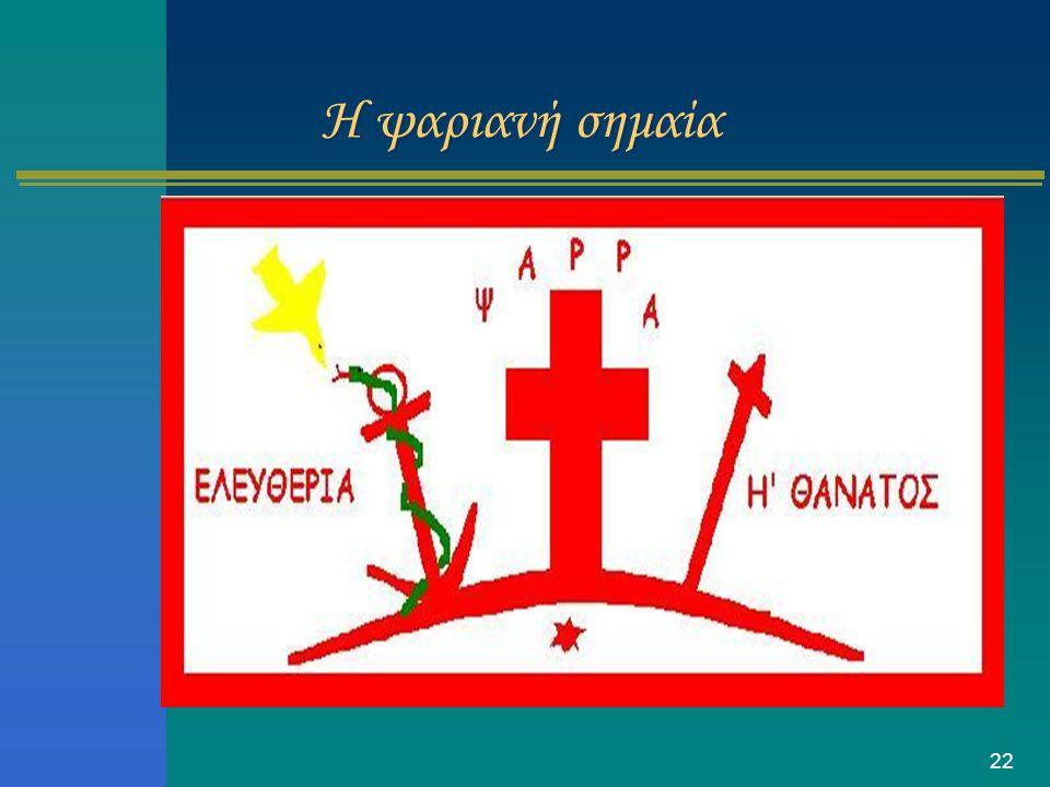 Η ψαριανή σημαία