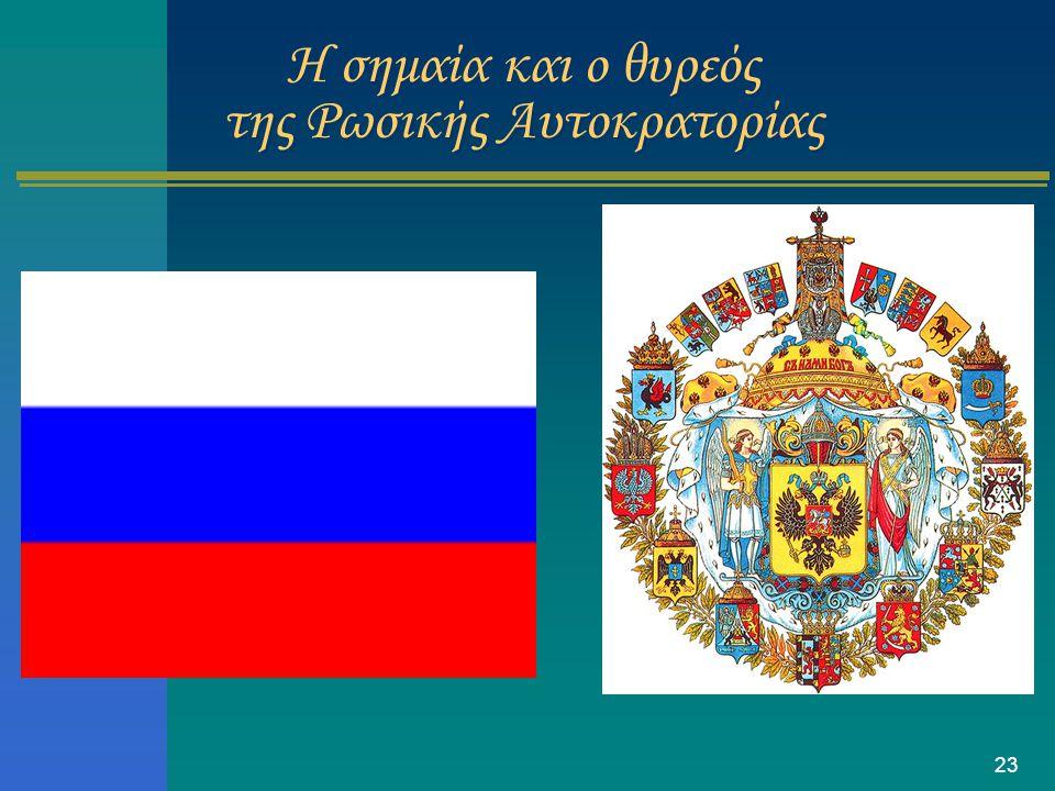 Η σημαία και ο θυρεός της Ρωσικής Αυτοκρατορίας
