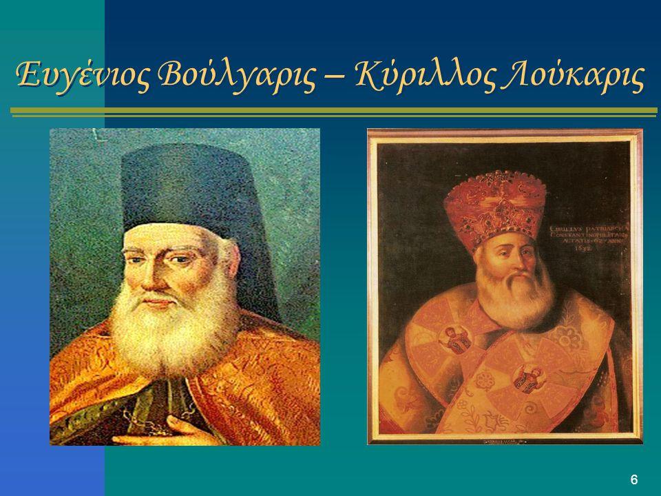 Ευγένιος Βούλγαρις – Κύριλλος Λούκαρις