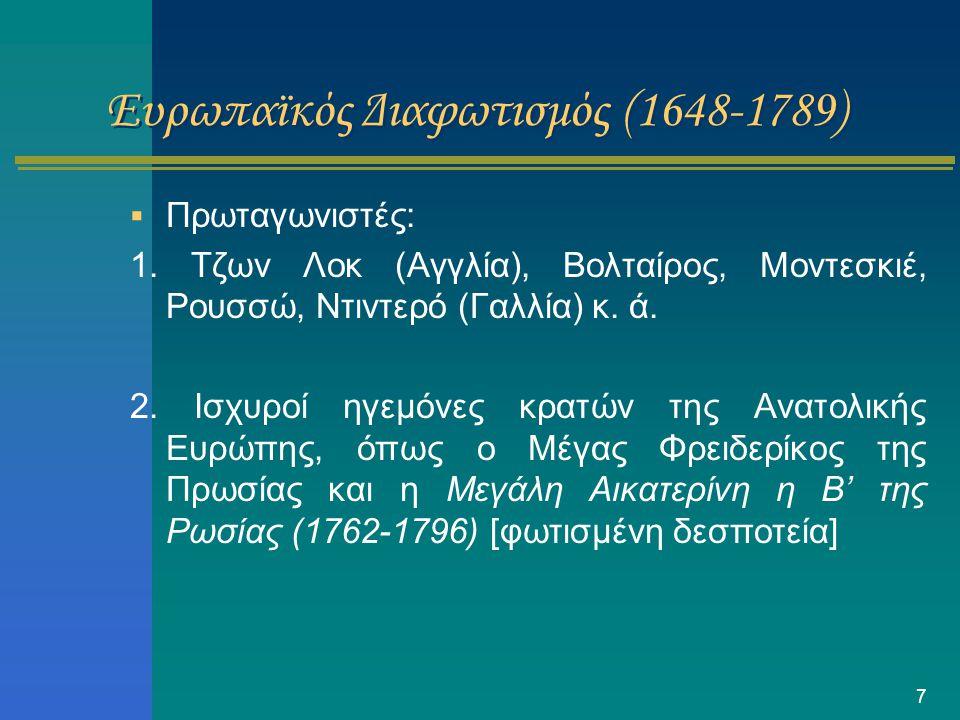 Ευρωπαϊκός Διαφωτισμός (1648-1789)