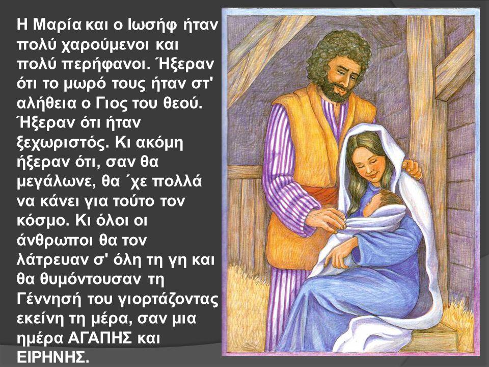 Η Μαρία και ο Ιωσήφ ήταν πολύ χαρούμενοι και πολύ περήφανοι