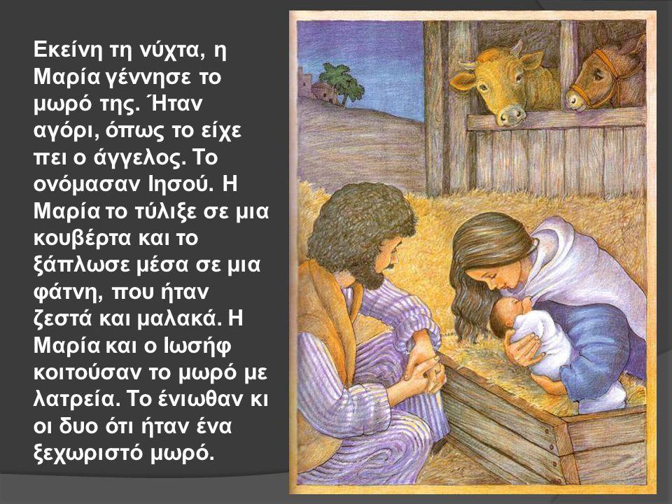 Εκείνη τη νύχτα, η Μαρία γέννησε το μωρό της