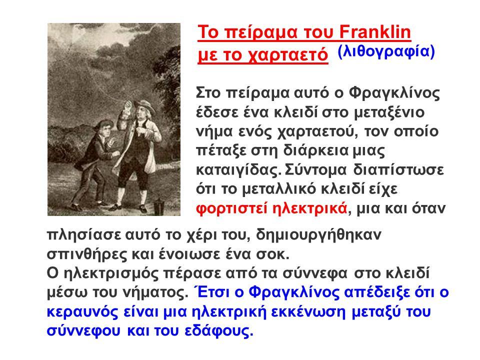 Το πείραμα του Franklin με το χαρταετό