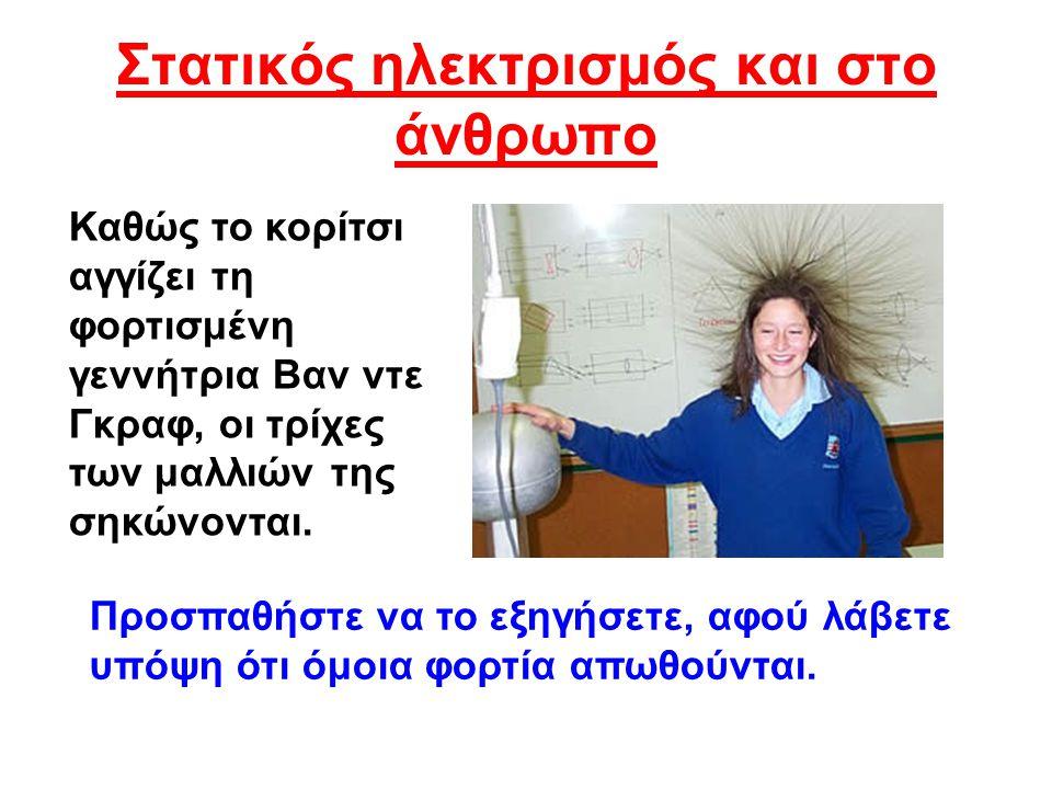 Στατικός ηλεκτρισμός και στο άνθρωπο