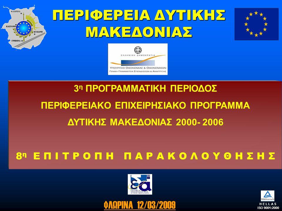 ΠΕΡΙΦΕΡΕΙΑ ΔΥΤΙΚΗΣ ΜΑΚΕΔΟΝΙΑΣ