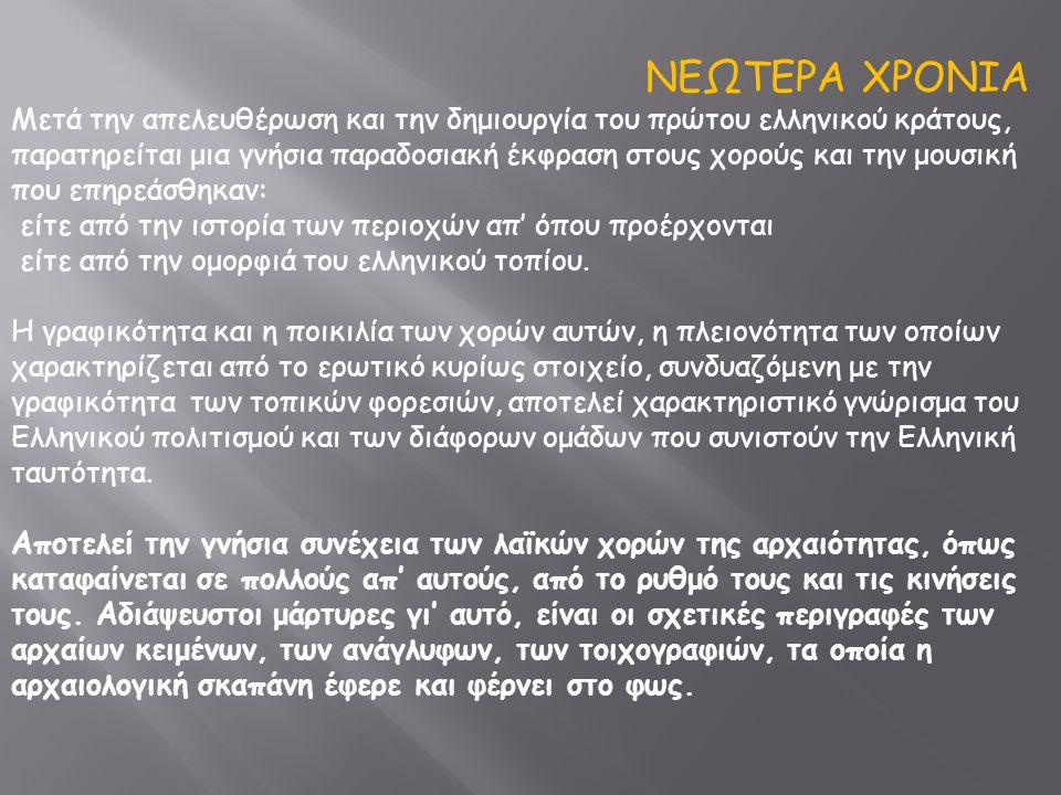 ΝΕΩΤΕΡΑ ΧΡΟΝΙΑ