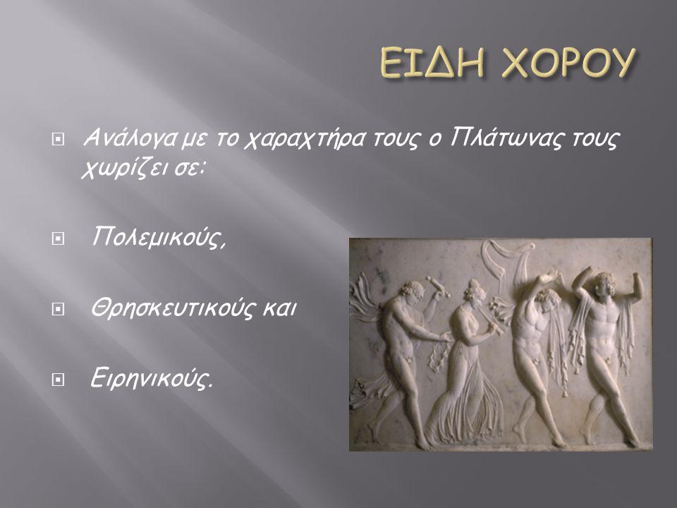 ΕΙΔΗ ΧΟΡΟΥ Ανάλογα με το χαραχτήρα τους ο Πλάτωνας τους χωρίζει σε: