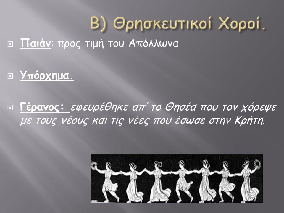 Β) Θρησκευτικοί Χοροί. Παιάν: προς τιμή του Απόλλωνα Υπόρχημα.