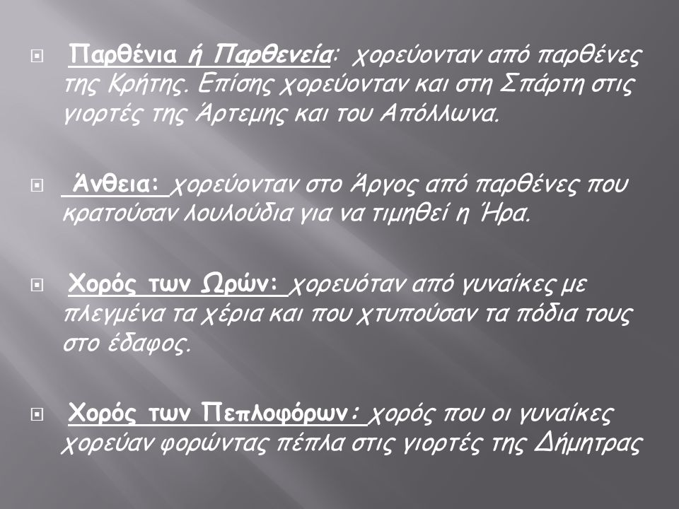 Παρθένια ή Παρθενεία: χορεύονταν από παρθένες της Κρήτης
