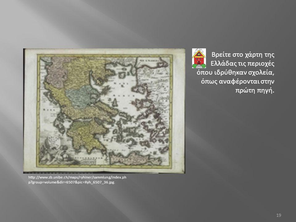 Βρείτε στο χάρτη της Ελλάδας τις περιοχές όπου ιδρύθηκαν σχολεία, όπως αναφέρονται στην πρώτη πηγή.